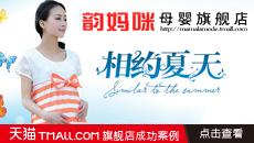 韵妈咪孕装品牌(上海)明星店