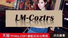 lmcoztrs旗舰店(杭州)