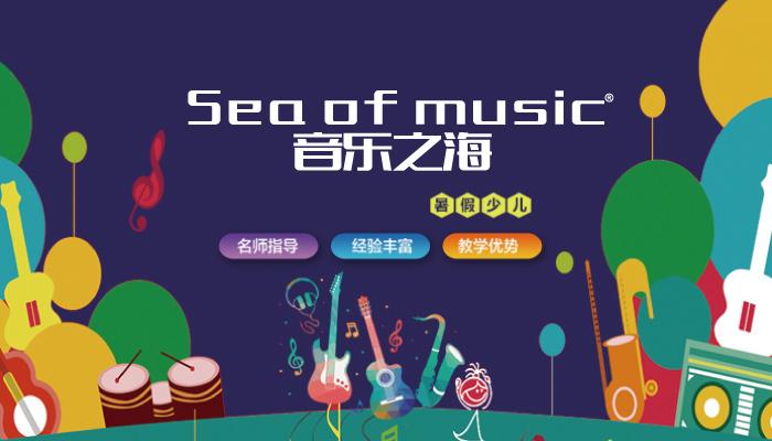 音乐之海 SEA OF MUSIC