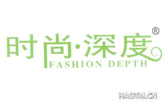 时尚深度 FASHIONDEPTH