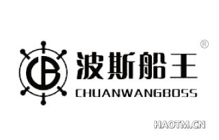 波斯船王 CHUANWANGBOSS