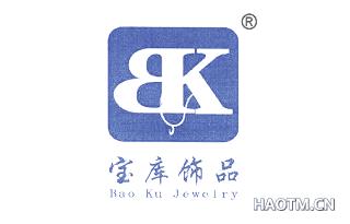 宝库饰品 BAO KU JEWELRY BK
