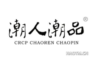潮人潮品 CRCP CHAOREN CHAOPIN