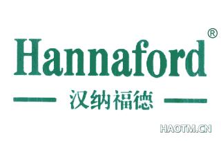 汉纳福德 HANNAFORD