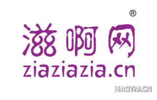 滋啊网 ZIAZIAZIA.CN