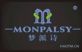 梦派诗 MONPALSY