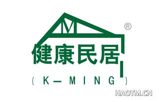 健康民居 K-MING