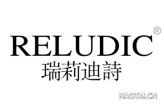 瑞莉迪诗 DELUDIC