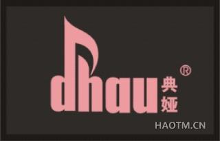 典娅 DHAU