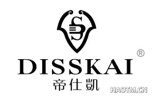 帝仕凯 DISSKAI
