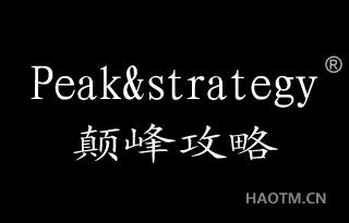 巅峰攻略 PEAK&STRATEGY
