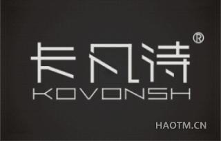 卡凡诗 KOVONSH