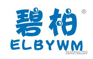 碧柏 ELBYWM
