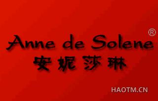 安妮莎琳 ANNE DE SOLENE