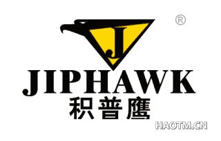 积普鹰 JIPHAWK