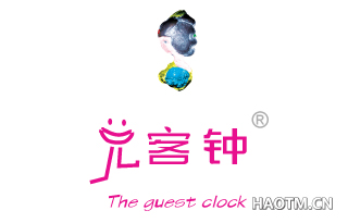 兑客钟 THE GUEST CLOCK