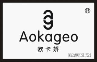 欧卡娇 AOKAGEO