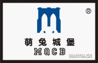 萌兔城堡 MQCB