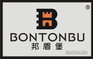 邦盾堡 BONTONBUB
