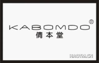 倩本堂 KABOMDO