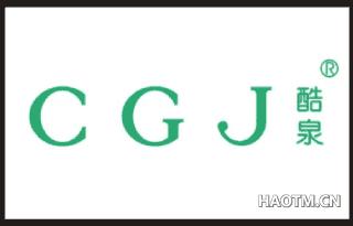 酷泉 CGJ