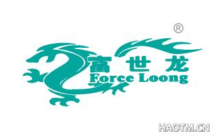 富世龙 FORCE LOONG
