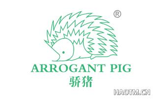 骄猪 ARROGANT PIG