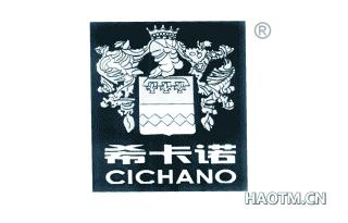 希卡诺 CICHANO