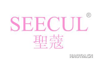 圣蔻 SEECUL