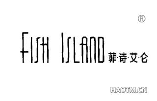 菲诗艾仑 FISH ISLAND