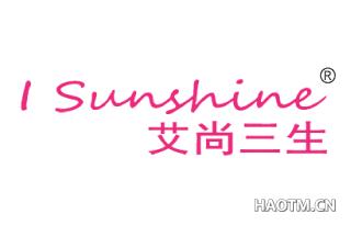 艾尚三生 I SUNSHINE