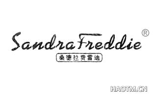 桑德拉费雷迪 SANDRAFREDDIE