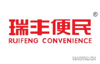 瑞丰便民 RUIFENG CONVENIENCE
