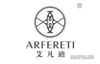 艾凡迪 ARFERETI