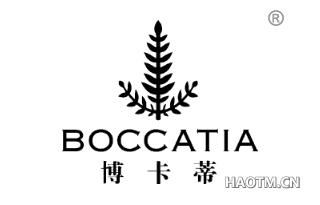 博卡蒂 BOCCATIA