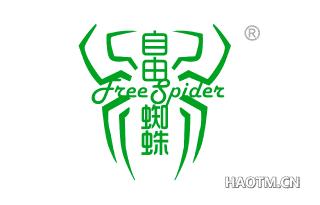 自由蜘蛛 FREESPIDER