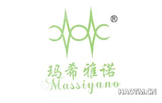 玛希雅诺 MASSIYANO