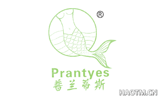 普兰蒂斯 PRANTYES