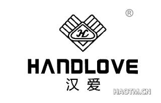 汉爱 HANDLOVE H