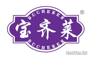 宝齐莱 BUCHERER
