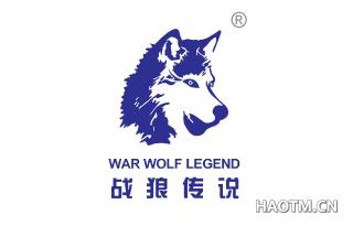 战狼传说 WAR WOLF LEGEND
