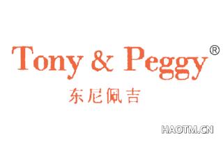 东尼佩吉 TONY&PEGGY