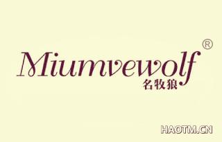 名牧狼 MIUMVEWOLF