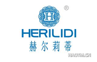 赫尔莉蒂 HERILIDI H