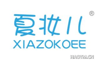夏妆儿 XIAZOKOEE
