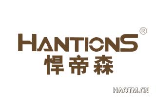 悍帝森 HANTIONS