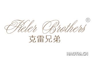 克雷兄弟 KELER BROTHERS