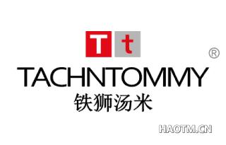 TT 铁狮汤米 TACHNTOMMY