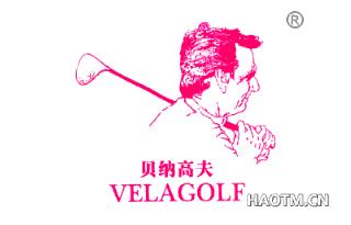 贝纳高夫 VELAGOLF