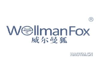 威尔曼狐 WELLMANFOX